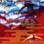 【新品】東方緋想天 〜 Scarlet Weather Rhapsody. / 黄昏フロンティア