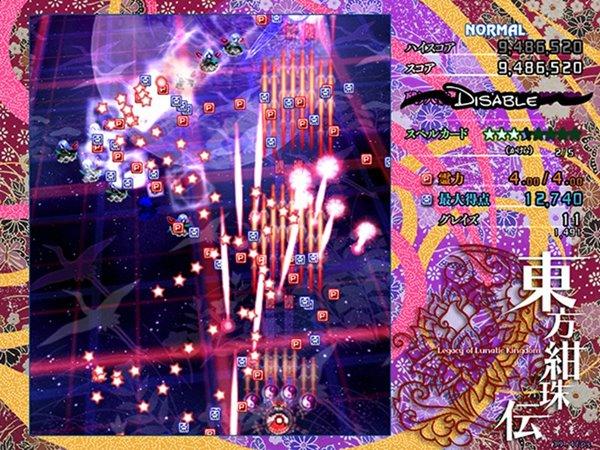 東方紺珠伝 ~ Legacy of Lunatic Kingdom. / 上海アリス幻樂団