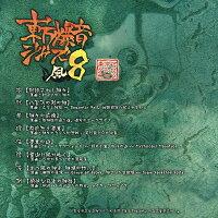 【新品】東方爆音ジャズ8/東京アクティブNEETs入荷予定:2015年08月頃