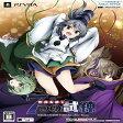 【新品】不思議の幻想郷TOD PS Vita Edition 第1弾DLC「物部布都と7つの試練」 / AQUA STYLE 入荷予定:2015年08月頃