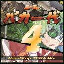 【新品】ユーロバカ一代 VOL.4 Non-Stop TERA Mix / Eurobeat Union 入荷予定:2015年10月頃