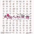 【新品】幻想人形演舞-ユメノカケラ- / FocasLens 入荷予定:2015年12月頃