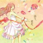 添う、愛を。 / やみくろ 発売日:2014-04-26