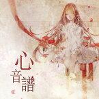 心音譜 / やみくろ 発売日:2012-04-28