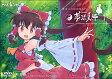 【新品】東方夢想夏郷 1 DVD(新装版) / 舞風 入荷予定:2016年08月頃
