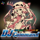 【新品】THE BEST TOHO EURO OF DJ Command / Eurobeat Union 入荷予定:2016年08月頃