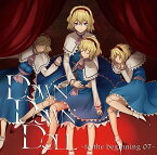 DOWN DOWN DOLL -to the beginning 07- / 暁Records 入荷予定:2016年08月頃
