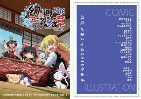 【新品】幻想郷コミック2016〜冬の章〜/同人アークティック入荷予定:2016年12月頃
