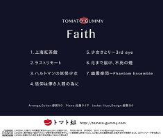 【新品】Faith/トマト組入荷予定:2017年05月頃