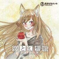 【新品】狼と幻想郷/風鈴ぼるけいの入荷予定:2017年05月頃