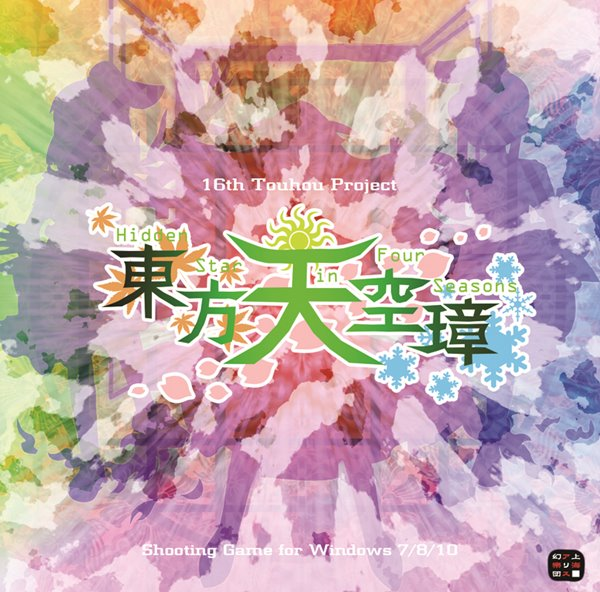東方天空璋 〜 Hidden Star in Four Seasons. / 上海アリス幻樂団 入荷予定:2017年08月頃画像