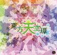 【新品】東方天空璋 〜 Hidden Star in Four Seasons. / 上海アリス幻樂団 入荷予定:2017年08月頃