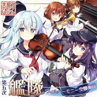 【新品】第五次艦隊フィルハーモニー交響楽団/交響アクティブNEETs入荷予定:2017年08月頃