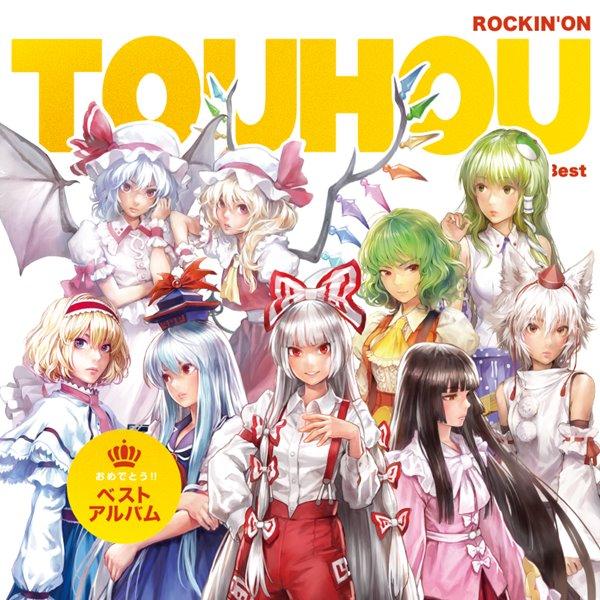 CD, ゲームミュージック ROCKINON TOUHOU The Best IOSYS :201710