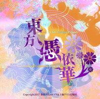 【新品】東方憑依華〜AntinomyofCommonFlowers./黄昏フロンティア入荷予定:2017年12月頃