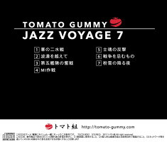 【新品】JAZZVOYAGE7/トマト組入荷予定:2017年12月頃