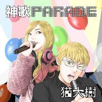 【新品】神歌PARADE/猫大樹発売日:2016年08月12日