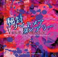 秘封ナイトメアダイアリー〜VioletDetector./上海アリス幻樂団発売日:2018年08月31日