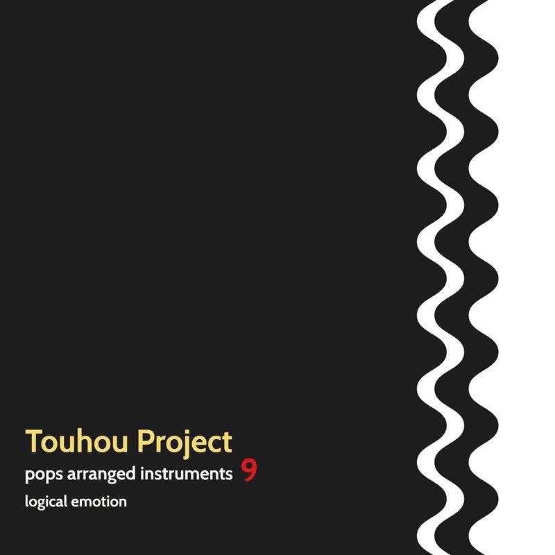 CD, ゲームミュージック Touhou Project pops arranged instruments9 logical emotion :20180810