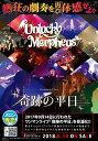 奇跡の平日 / Unlucky Morpheus 発売日:2018年08月10日