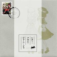 【新品】レター・フロム・ジェーン・ドゥ/ペンギノン発売日:2018年11月頃