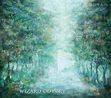 霧のウルハ/WIZARDODYSSEY発売日:2018年10月28日