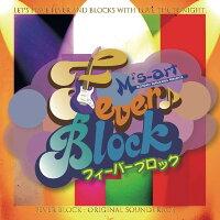 FEVERBLOCKオリジナルサウンドトラック/古川GM倶楽部発売日:2018年12月頃