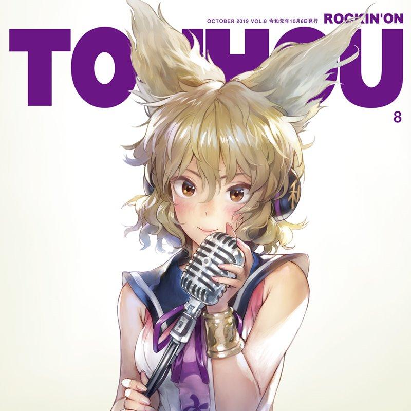 CD, ゲームミュージック ROCKINON TOUHOU VOL.8 IOSYS :201910