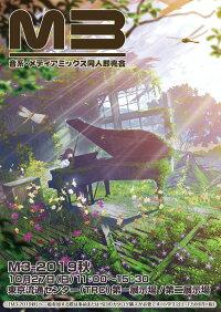 M3-2019秋カタログ/M3準備会事務局発売日:2019年09月頃