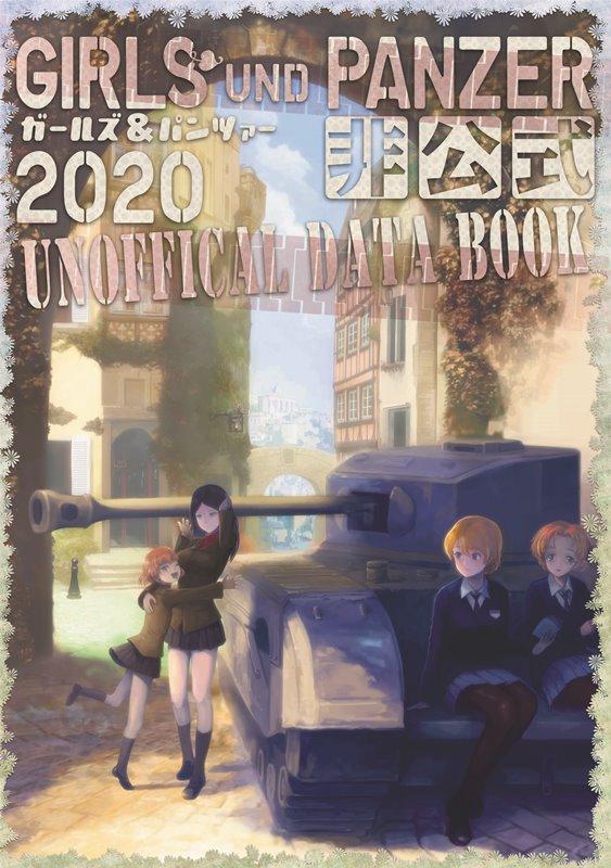 同人誌, まんが・アニメ GIRLS und PANZERDataBook2020 :202008