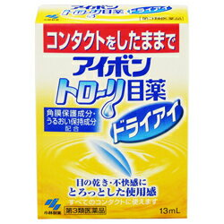 【第3類医薬品】アイボントロ〜リ目薬ドライアイ 13ml