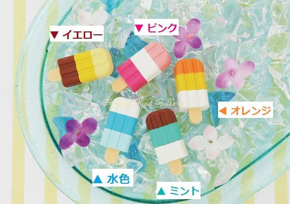 本物そっくり♪可愛い棒アイスクリームのおもしろケシゴムが新入荷♪3色の可愛い棒アイス♪コレクションのお一つに!プレゼントにプチギフトに最適です♪