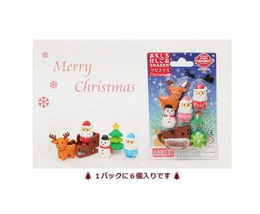 【大人気商品】おもしろけしごむ クリスマス ブリスターパック ER-BRIO47 ★サンタクロース消しゴム、雪だるま、トナカイ、サンタのそり、クリスマスツリーの6個入/Xmasケシゴム面白消しゴムChristmas消しごむクリスマス消しごむ★【3cmメール便OK】