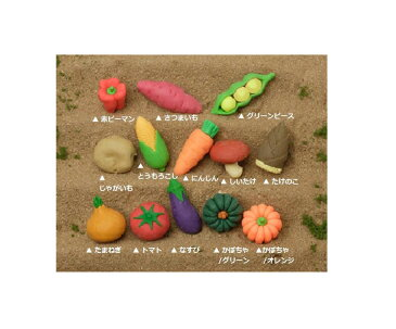 【新発売】野菜おもしろ消しゴム【ご選択:赤ピーマン、さつまいも、グリーンピース、じゃがいも、とうもろこし、にんじん、しいたけ、たけのこ、たまねぎ、トマト、なすび、かぼちゃ(緑色、オレンジ)】ER-031020 ★面白ケシゴム消しごむ★【3cmメール便OK】