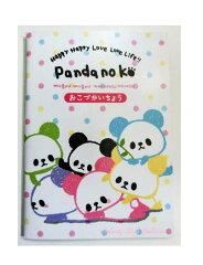 かわいいパンダちゃんデザインのお小遣い帳♪お子様も簡単記入できます!お年玉や毎月の御小遣...