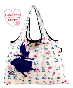 可愛いふしぎの国のアリスのエコバッグ新発売です!コンパクトにたためてとっても便利!外袋と...