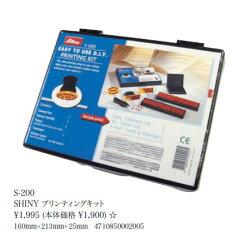 スリップオン/Slip-on SHINY プリンティングキット S-200