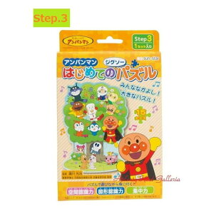 [Anpanman goods] The first jigsaw puzzle Step .3 Orange 5280010F Soreike Anpanman ★ 15-piece puzzle PUZZLE Anpanman goods Anpanman jigsaw puzzle Educational goods Big puzzle piece ★ [3 cm mail not available]