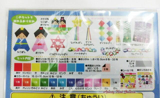 クリスマス 折り紙 折り紙 彦星 織姫 : item.rakuten.co.jp