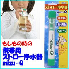 コンパクトな携帯用ストロー浄水器携帯用ストロー浄水器 mizu-Q【02Apr12P】