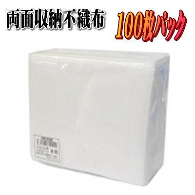 両面収納可能な不織布CD・DVD保存用 不織布 両面収納 100枚パック AW-S100