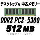 【PC用メモリ】【中古】【デスクトップ用】PC2-5300 (DDR2-667) 512MB 240Pin