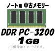 【PC用メモリ】【中古】【ノート用】 PC-3200 (DDR-400) 1GB 200Pin