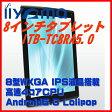 【アウトレット】 送料無料 iiyama 8型 IPS液晶 タブレットPC ITB-TC8RA5.0