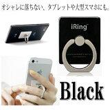 タブレット・スマートフォン対応 落下防止リング iRing ブラック