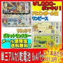 【メール便なら送料無料】単三アルカリ乾電池8本x4パックセット(32本)キャラクターデザイン選べる4種類Kenko