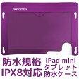 【アウトレット】【メール便可】プリンストン 防水規格の最高基準 IPX8準拠 iPad mini Nexus7(2012/2013) 7インチ タブレットケース インナーポケット&ネックストラップ付き パープル 紫 PSA-WTCPU