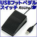 【新品】 ルートアール RI-FP1BK USB フットペダル スイッチ マウス操作対応 複数台での使用可能 ケーブル長さ約1.7m