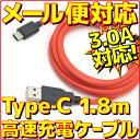 【新品】【メール便可】ルートアール スマホ タブレット 用 Type-C to USB 高速充電 ケーブル 1.8m 最大3A出力 USB2.0規格 スマートフォン スマホ タブレットPC 充電器 USBタイプC Type C 変換 RC-HCAC18R