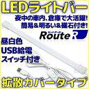 【新品】 ルートアール RL-BAR30DD 昼光色タイプ 拡散カバータイプ USB 接続 スイッチ付き ケーブル長さ約150cm 本体長33.2cm 両面テープ&マグネット付き デスクライト 車内灯 簡易照明 として【軽量 省エネ】